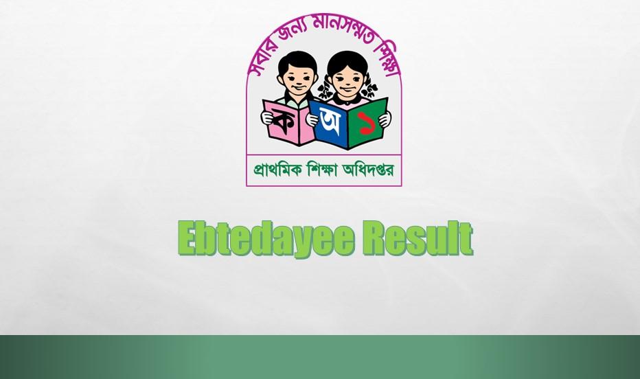 Ebtedayee EBT Result