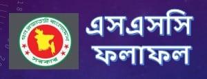 SSC Result Logo