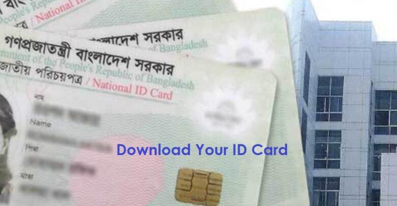 Bangladesh National ID card PDF File Download