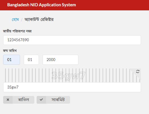 Bangladesh National ID card PDF File Download Image 2