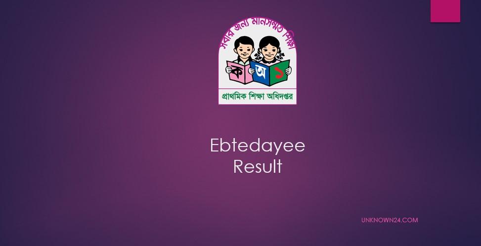 Ebtedayee Result Online