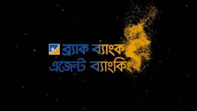 BRAC Bank Agent Banking