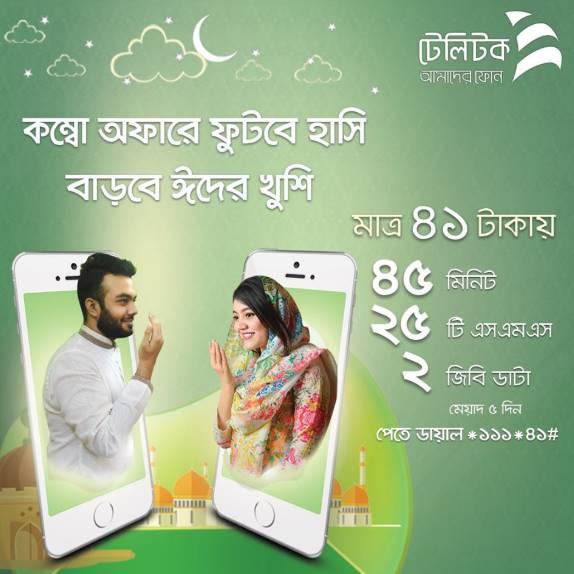Teletalk Eid Offer 2020 [41 TK Combo Bundle]