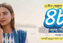 GP 48 Paisa Minute Call Rate Offer