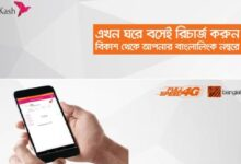 bKash based Banglalink Internet offer