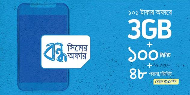 GP Bondho SIM Offer 3 GB, 100 Minute, 48 Paisa Call Rate