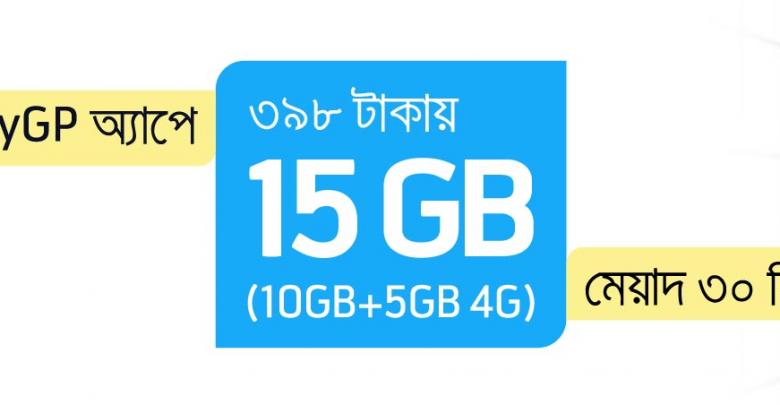 GP 15 GB Internet Offer 398 TK