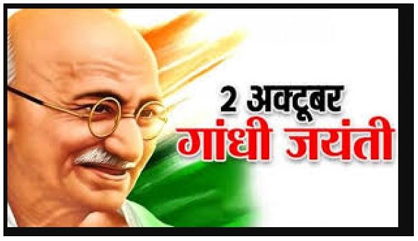 Gandhi Jayanti