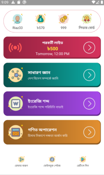 How to Earn 500 TK Daily from Q10 App
