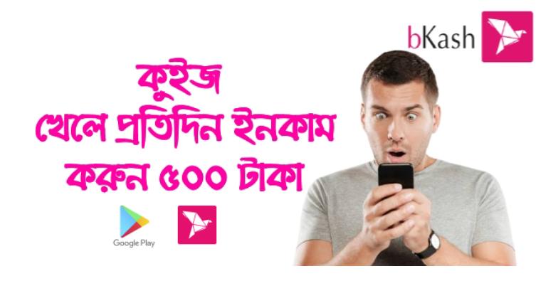Q10 App 500 TK Earning Daily