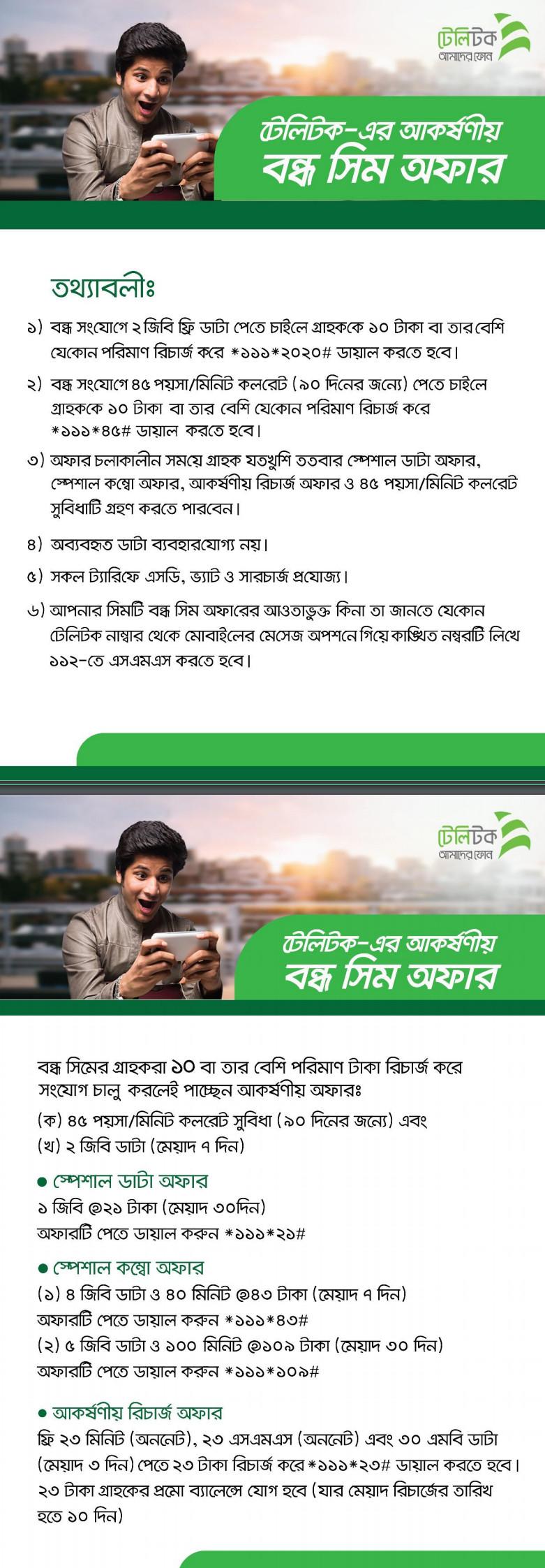 Teletalk Bondho SIM Offer 2021