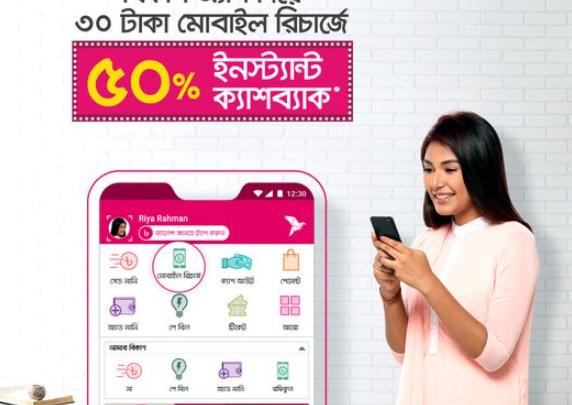 bKash is giving 50% Cashback on 30 TK Mobile Recharge