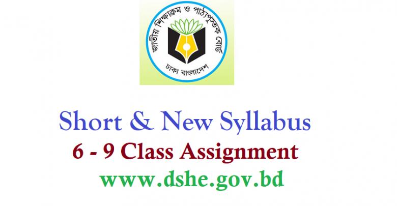 www.dshe.gov.bd 2020 Syllabus