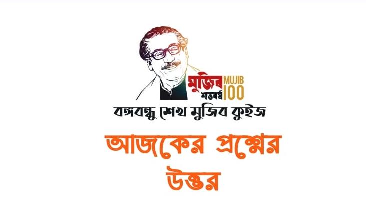 Bangabandhu Sheikh Mujib Quiz Contest