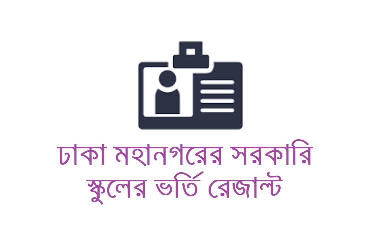 Dhaka Govt. School Admission