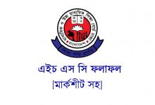 HSC Result Dhaka Education Board