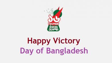 Happy Victory Day of Bangladesh Greetings