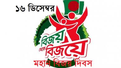 Mohan Bijoy Dibosh