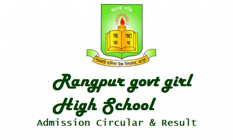 Rangpur govt girl High School Admission