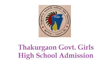 Thakurgaon Govt Girls High School Admission