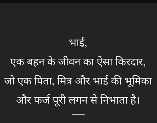 Brothers Day Wishes in Hindi