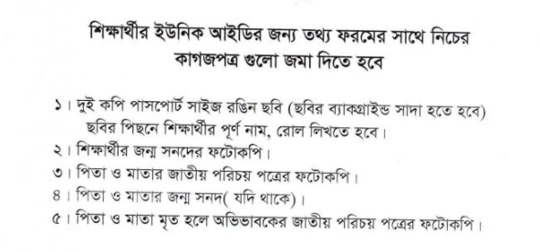 Student Unique ID of Bangladesh Official Notice & Requirements